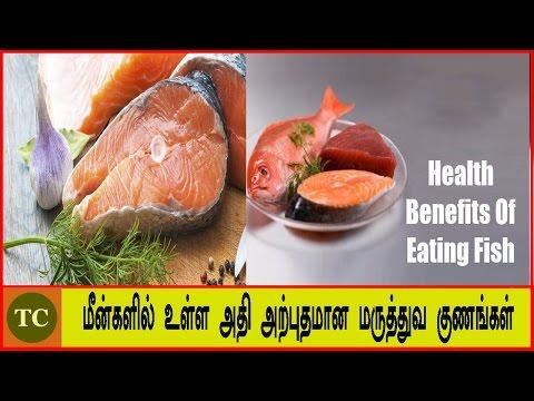 மீன்களில் உள்ள அதிசயிக்க வைக்கும் மருத்துவ குணங்கள்  Health Benefits of Eating Fish-Natural Benefits