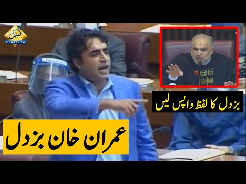 Imran Khan 'BUZDIL'   Bilawal Bhutto Aggressive Speech in National Assembly Today