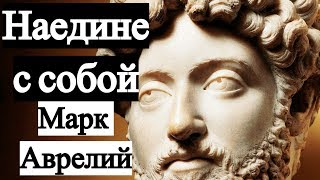 Марк Аврелий Наедине с собой. Цитаты со смыслом