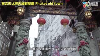 泰國通胡慧沖,精彩泰國視頻:布吉市比得古城有壁畫Phuket Old ...