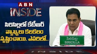 TRS Leaders Tension with KTR Comments in Sircilla | Inside