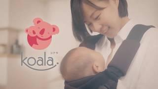https://www.aprica.jp/products/sling/koala/ 赤ちゃんは抱っこが大好...