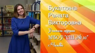 Презентация учителя музыки Букаткиной Р.В.