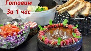 Готовим за 1 час Часть 3 Шоколадный торт МЕГА сочный Мясной соус вкусный салат заправка
