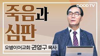 죽음과 심판 | 오병이어교회 권영구 목사 설교