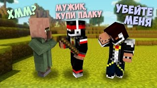 Minecraft - Ярик, у тебя хата горит!