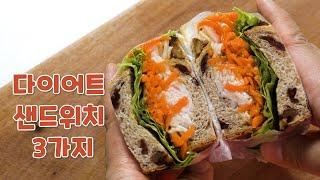 다이어트 샌드위치 3가지 / 당근 라페 크래미 샌드위치…