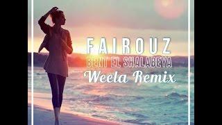fairouz bent el shalabeya weela remix