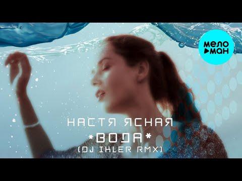Настя Ясная - Вода Dj Ikler Remix