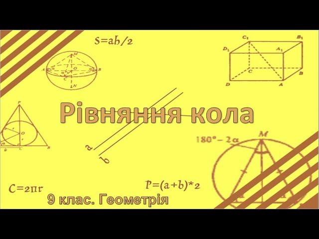 9 клас. Геометрія. Рівняння кола