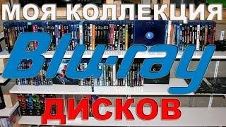 Моя коллекция Blu-ray дисков [Часть 1, 2013 год]