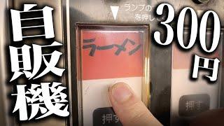 【25秒で出てくる!!】自販機の300円ラーメンが想像以上に美味しすぎたwww