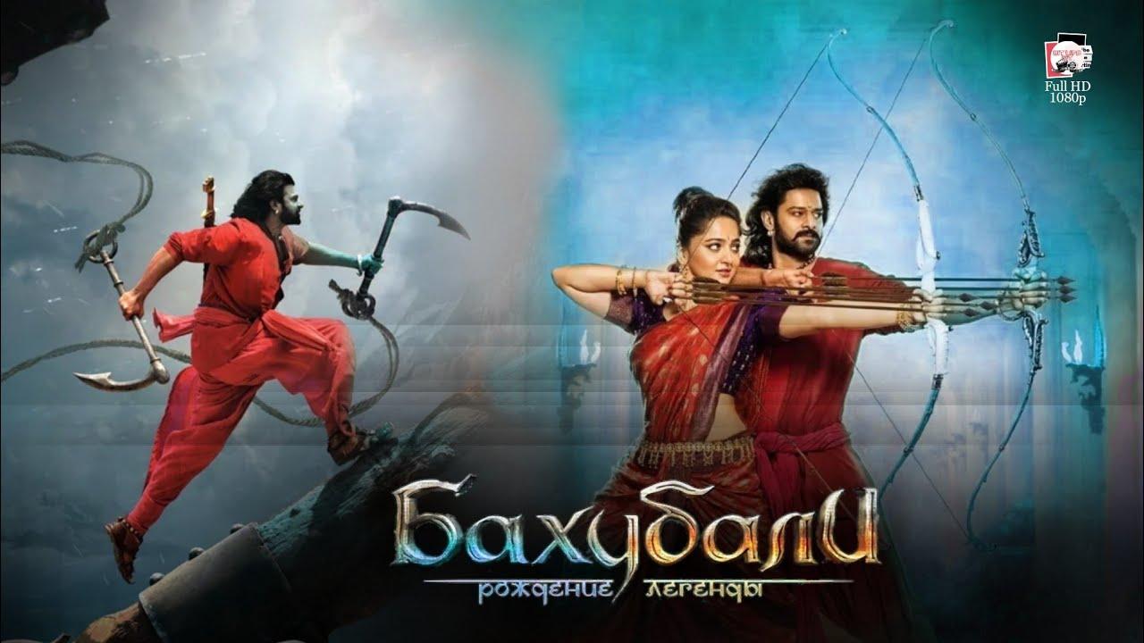 Download Бахубали 2: Рождение Легенды FHD 2021 Боевик/Приключения | Индийский Фильм