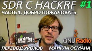SDR с HackRF. Урок 1 - Добро пожаловать. Майкл Осман