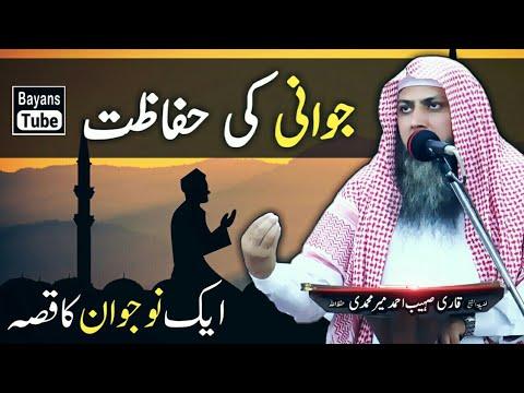 Jawani Ki Hifazat   Ek Naujawan Ka Waqia   Qari Sohaib Ahmed Meer Muhammadi