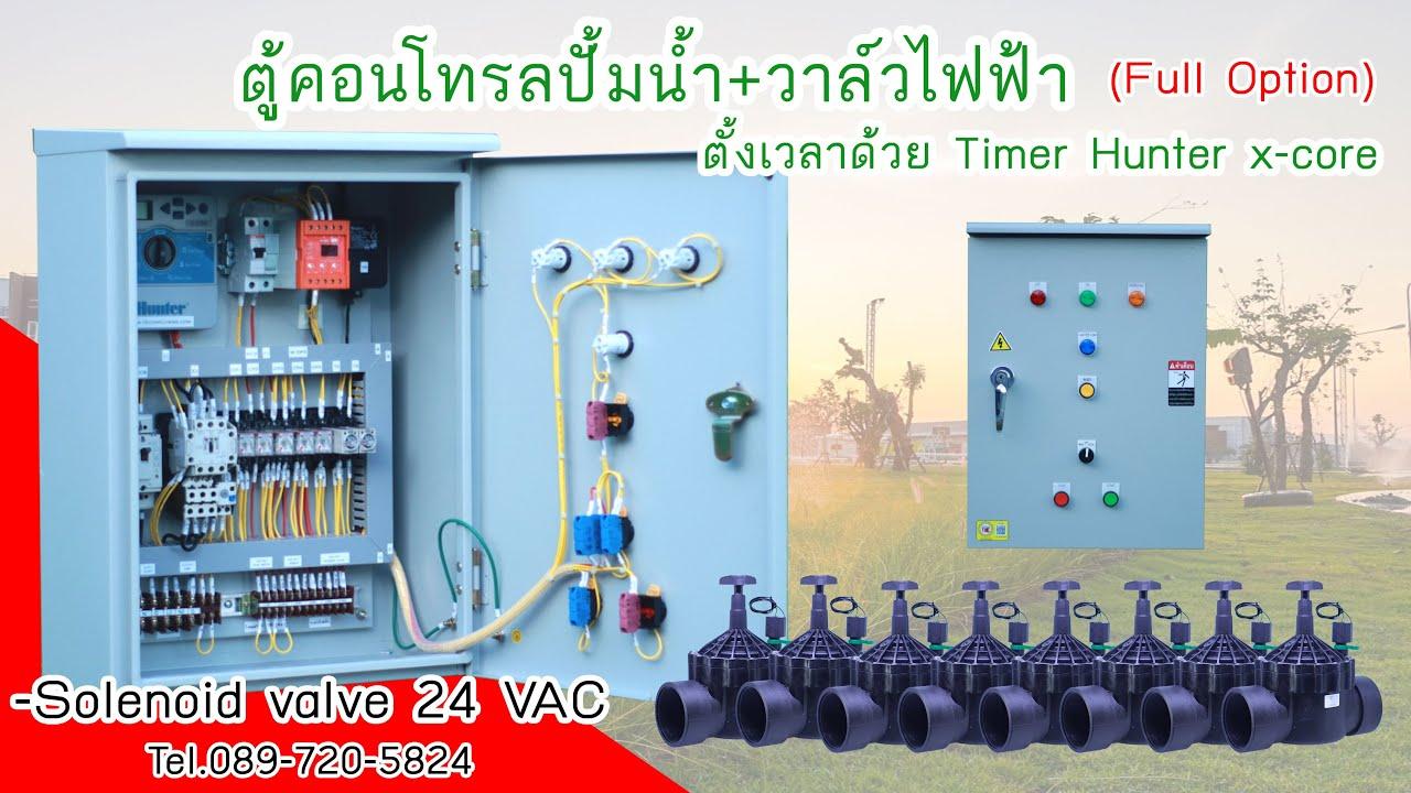 Full options สุดยอดตู้คอนโทรลควบคุมปั้มน้ำตั้งเวลารดน้ำต้นไม้อัตโนมัติ แบบแยกโซน