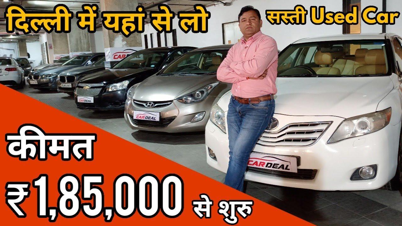 Delhis billigster automatischer Gebrauchtwagen beginnend mit £ 1.85 lac | Elantra, Camry, Altis, i-20, Cruze, Accord + video