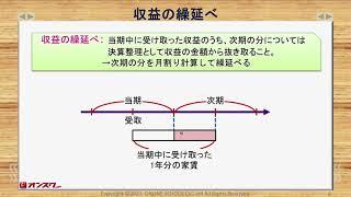 簿記3級_第8章6_費用・収益の繰延べ・見越し(決算の手続き①)