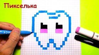 Как Рисовать Кавайный Зуб по Клеточкам ♥ Рисунки по Клеточкам #pixelart