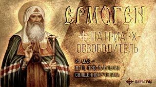 Патриарх-освободитель: 25 мая – день прославления священномученика Ермогена