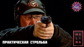 Основы практической стрельбы - несколько слов от инструктора.