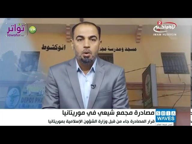 موريتانيا تصادر مجمعا للشيعة بنواكشوط وتعزل إمام مسجده