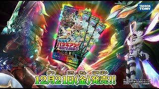 超弩級のカード満載の双極篇(ツインパクト・シリーズ)第4弾!! ゲー...