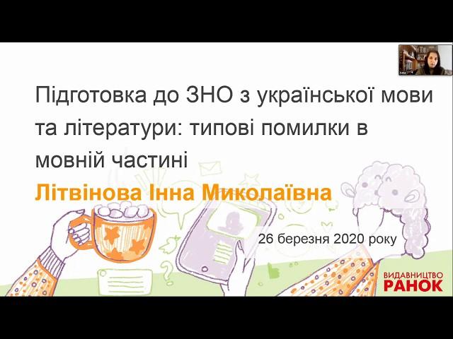10-11 клас. Українська мова та література. ЗНО. Заняття 2