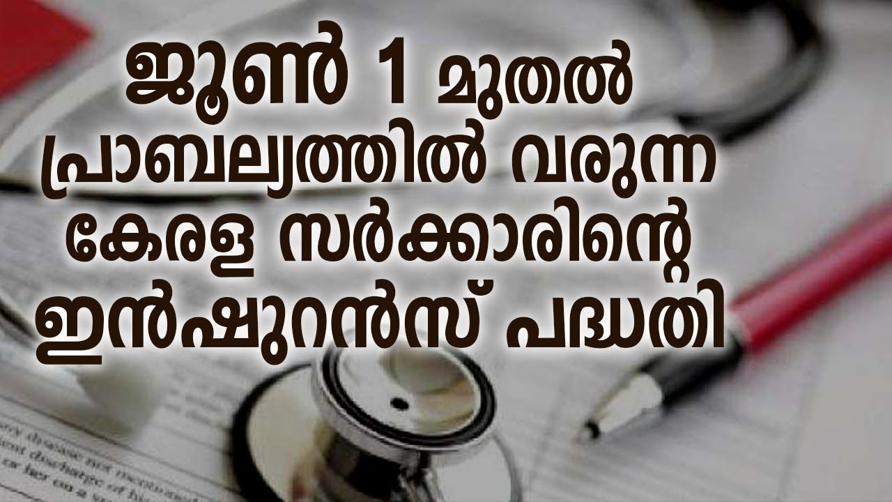 Chiak To Implement Health Insurance Scheme To Benefit 41 Lakh Families In Kerala The New Indian Express