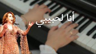 فيروز - أنا لحبيبي (بيانو) Fairouz - ana la habibi (Piano cover)