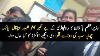 PM Imran Khan Ka Shaheed Benazir Bhutto Hospital Par Shapa.
