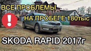 Обзор Шкода Рапид   все проблемы и минусы на пробеге 180 тыс