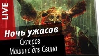 Ночь Ужасов -- Склероз [Машина для Свина] via MMORPG.su
