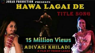 Hawa Lagai De - Title Song || ADIVASI KHILADI || D.R. Lakra & Elizabeth