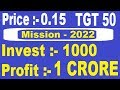 Penny Stock Price rs 0.15 Target 50++ || Diwali special stock || Diwali gift