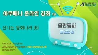 김해도서관, 아무때나 온라인 강좌 1탄. 신나는 동화나…
