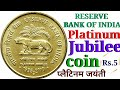 Rare coin of Rs. 5 ? || RESERVE BANK OF INDIA Platinum Jubilee coin || rare 5 rupee coin