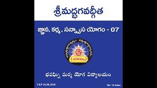 జ్ఞాన, కర్మ, సన్న్యాస యోగం - 7 | Gnana Karma Sanyasa Yogam - 7