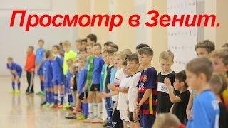 Как на самом деле проходит отбор в детскую академию Зенита