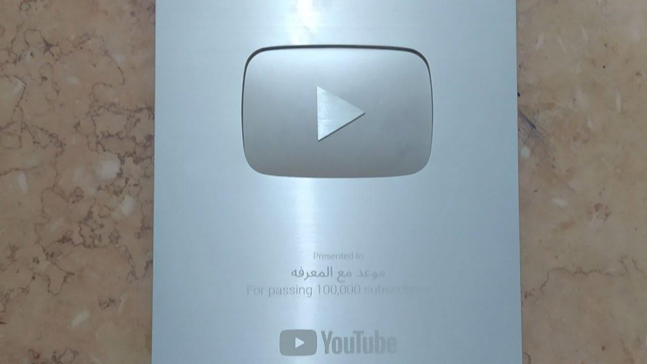 وصلني درع اليوتيوب الفضي... شكرا لكم