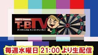 【第137回YouTubeLIVE】ダーツチャンネル『T-B.TV』新商品続々登場!なんとコンドルが固くなって登場!? thumbnail