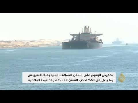 قناة السويس.. تخفيض رسوم السفن العملاقة 50%  - نشر قبل 9 ساعة