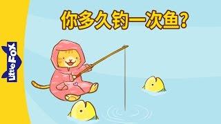 Як Часто Ви Ходите На Риболовлю? (你多久钓一次鱼?) | Розучуванням пісень 2 | китайська пісня | купити лисеняти