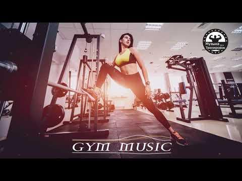 Лучшая Музыка для Тренировок Mix 2019 Тренажерный Зал Тренировки Мотивация Музыка p134 BEST MUSIC