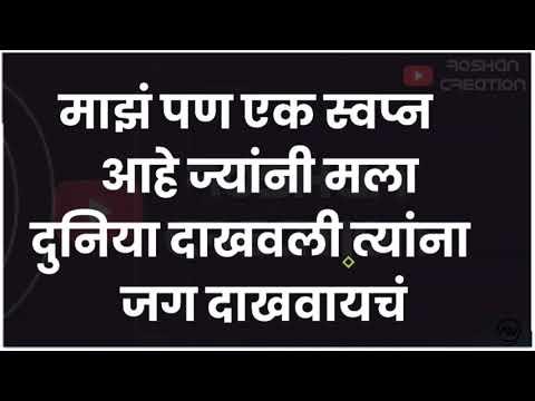 #marathi_black_screen_status-new-marathi-status-marathi-dj-remix-status-attitude-marathi-status