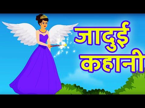 जादुई कहानी - Hindi Moral Stories - Hindi fairy tales