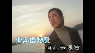 葉振棠 - 世界由我造 (1998亞洲電視劇「我來自廣州」主題曲)