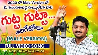 Watch : gutta tirigetoda male version full video song 2020 | singer relare rela prasad drc now folk songs are also listen in telugu app.clic...
