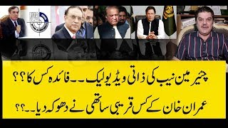 Video Of NAB Chairman Who Is The Beneficiary..!!