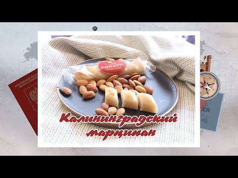 Удивительный Калининград - 'Марципан'